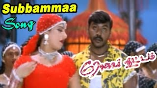Roja Kootam | Roja Kootam Movie Video Songs | Subbammaa Video song | Lawrence Dance | Mumtaj Song
