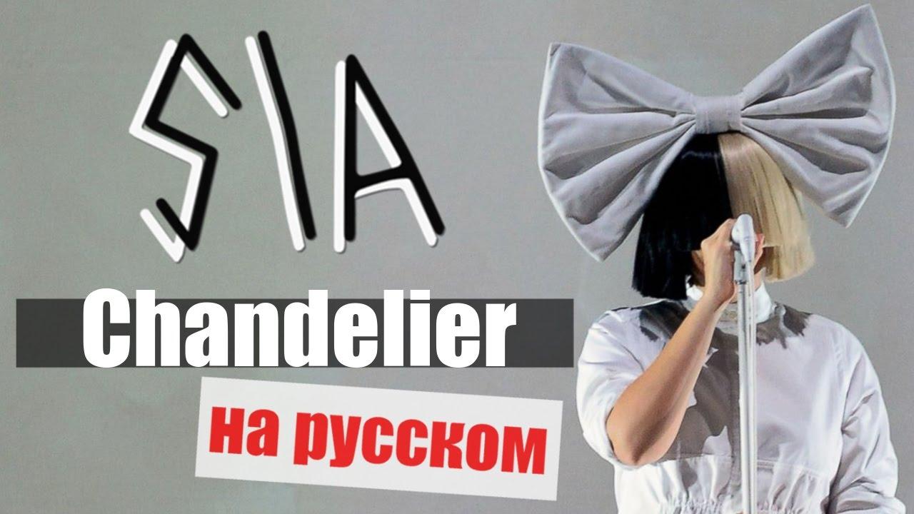 Sia - Chandelier (Cover in Russian/Кавер, перевод на русском ...