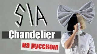 Sia - Chandelier (Cover in Russian/Кавер, перевод на русском) - Bunny Roy Project
