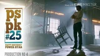 Pkps# 25 song covered by sumanth