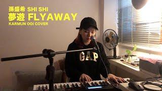 夢遊 FLYAWAY - 孫盛希 SHI SHI (KARMUN OOI COVER)