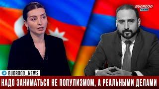 МИД Азербайджана: Надо заниматься не популизмом, а реальными делами