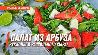 Рецепт салата из арбуза рукколы и рассольного сыра Побольше витаминов