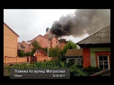 NizhynTB: Пожежа по вулиці Матросова. Ніжин 26.05.2017
