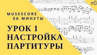 MuseScore за минуты: Урок 1 - Настройка партитуры. Русская озвучка