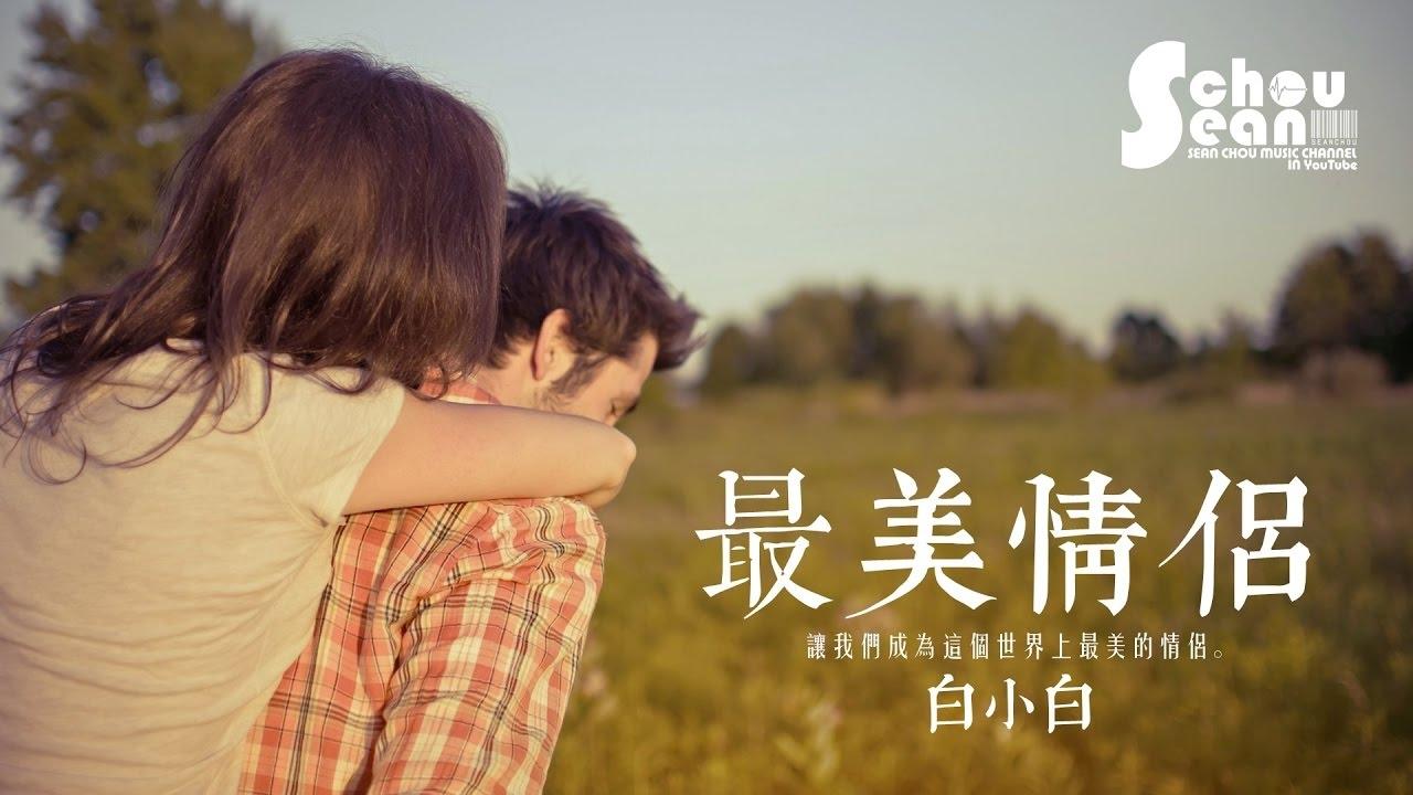 白小白 - 最美情侶 (動態歌詞版MV) - YouTube