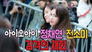 정채연 전소미 - 뮤직뱅크 출근길 감격의 재회(만남)