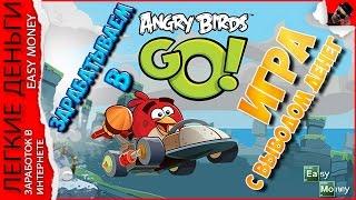 Заработок на играх. Игра для заработка денег по мотивам Angry Birds.