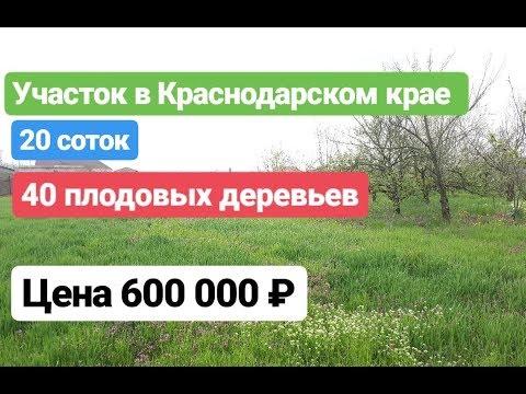 Земельный участок в Краснодарском край / п. Заречный / Цена 600 000 рублей /
