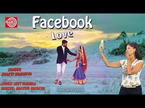 Facebook Love || Shakti Odhaviya ||Latest New Gujarati Dj Nonstop 2017 ||Full HD Video