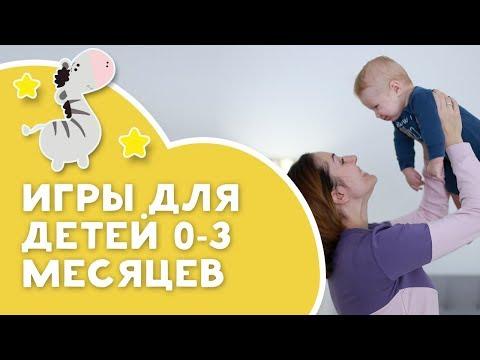 Как играть с двухмесячным ребенком видео
