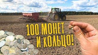 100 монет и кольцо | Дорога к фильму -  Road to film...