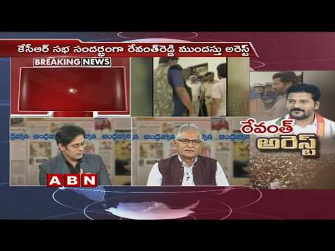 ABN Special Discussion on Revanth Reddy Arrest | Kodangal  | Part 1 | ABN Telugu