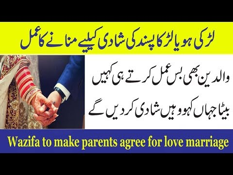 Wazifa To Make Parents Agree For Love Marriage | Waldein Ko Razi Krne Ki Dua