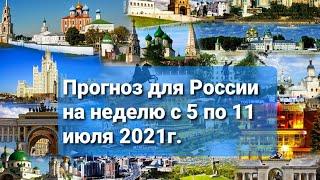 Прогноз для России на неделю с 5 по 11 июля 2021г. Гадание на картах.