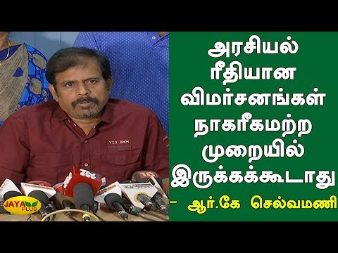 #RKSelvamani #Indianfilmdirector  அரசியல் ரீதியான விமர்சனங்கள் நாகரீகமற்ற முறையில் இருக்கக்கூடாது - ஆர்.கே செல்வமணி   RK Selvamani  #JayaPlus television is one among the foremost runner in Tamil News and media fields. Jaya plus comes under the whole brand of Jaya TV which includes four main stream channels. Jaya Plus live streams all major political happenings and current updates on a 24/7 basis daily. We cover recent updates of all genres like politics, media, movies, magazines with a policy of all under one roof. Apart from news we have talk shows and infotainment programmes like Achchum Asalum, Kelvigal Aayiram and Medhuva Pesunga.  Facebook - https://www.facebook.com/jayapluschannel/  Twitter - https://www.twitter.com/jayapluschannel  InstaGram - https://www.instagram.com/jayaplusnews/  Website - http://www.jayanewslive.com    Program Playlists :   Achum asalum - http://bit.ly/AchumAsalum  Medhuva Pesunga - https://www.youtube.com/playlist?list=PLeimZv3JlrlhTJ-LUI86bLKz2k2jBqwGW  Kelvigal Aayiram - https://www.youtube.com/playlist?list=PLeimZv3Jlrliz19ZEWCbx1IX8MRUndTk3  Makkal Manasu - https://www.youtube.com/playlist?list=PLeimZv3JlrliLJ6bdEmJ1QjyAd_bYR7qU  Special Stories - https://www.youtube.com/playlist?list=PLeimZv3Jlrli-sC79IKBT4esNoYVDO_Oh