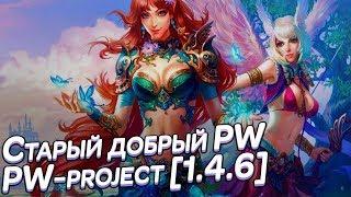 PW-project [1.4.6] - Старый добрый PW