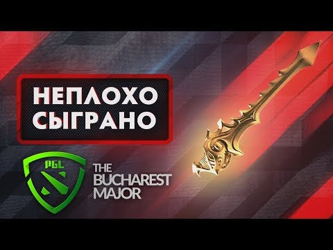 НЕПЛОХО СЫГРАНО:  The Bucharest Major