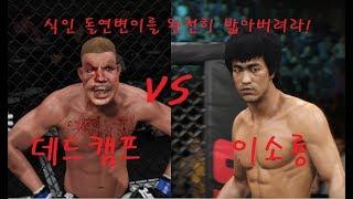 UFC 이소룡 VS 데드캠프