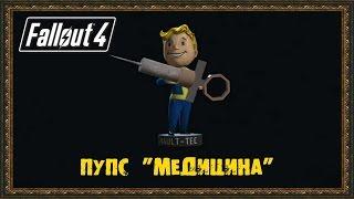 Fallout 4 - Пупс Медицина