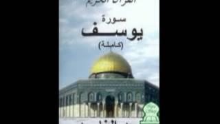 12 سورة يوسف كاملة سعد الغامدي sourate youssef saad al ghamidi