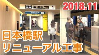 【徐々に完成!】銀座線日本橋駅リニューアル工事 2018年11月最新版