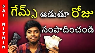 How to make money Playing gaming | Best way to earn money online | in telugu
