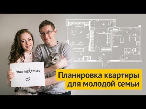 Планировка квартиры для ремонта. Планировка квартиры для молодой семьи. Итоги конкурса