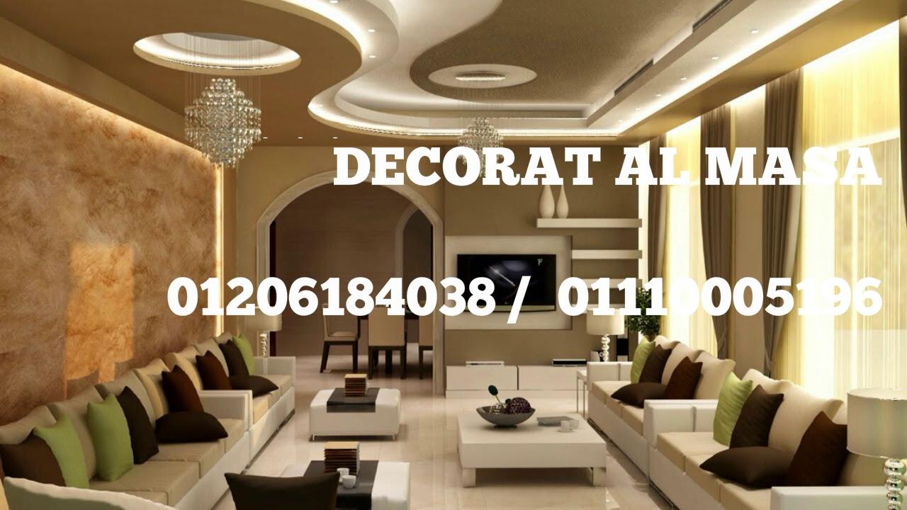 ديكورات جبس 2017 حديثة غرف نوم و اسقف صالات 01206184038 Youtube