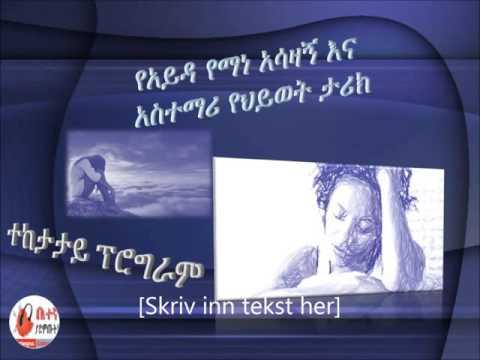 Aida Yemane - Sad Educational True Story Part 12