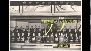 夕焼けとんび - 二代目 三浦為七郎