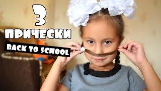 3 простые прически в школу BACK TO SCHOOL
