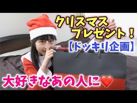 【ドッキリサプライズ】いつもありがとうの感謝を込めてクリスマスドッキリ作戦!!