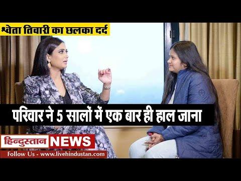 दूसरी शादी टूटने पर Shweta Tiwari का छलका दर्द, कहा- परिवार ने 5 सालों में एक बार ही हाल जाना
