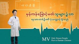 Myanmar Music Video (မှန်ကန်ဖြောင့်မတ်သူများ၌သာ လူသားတစ်ဦး၏ ပုံသဏ္ဌာန် ရှိသည်)  Reborn in God's Word