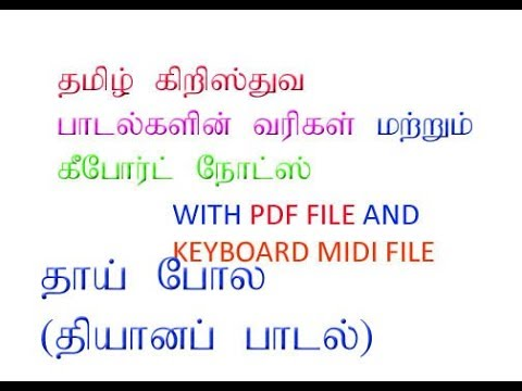 tamil christian songs lyrics and keyboard midi files