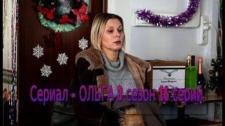 Сериал Ольга 3 сезон (2018) комедийный фильм на канале ТНТ 6 ноября 20 серий - трейлер-анонс