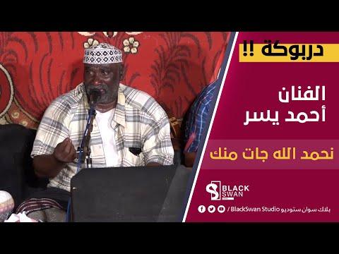 دربوكة || أحمد يسر || دور نحمد الله جات منك HD