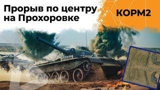 КОРМ2.  Прорыв по центру Прохоровки. Монолит