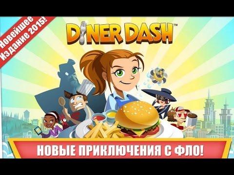 Dinner Dash -  Аркадный симулятор ресторана на Android(Review)