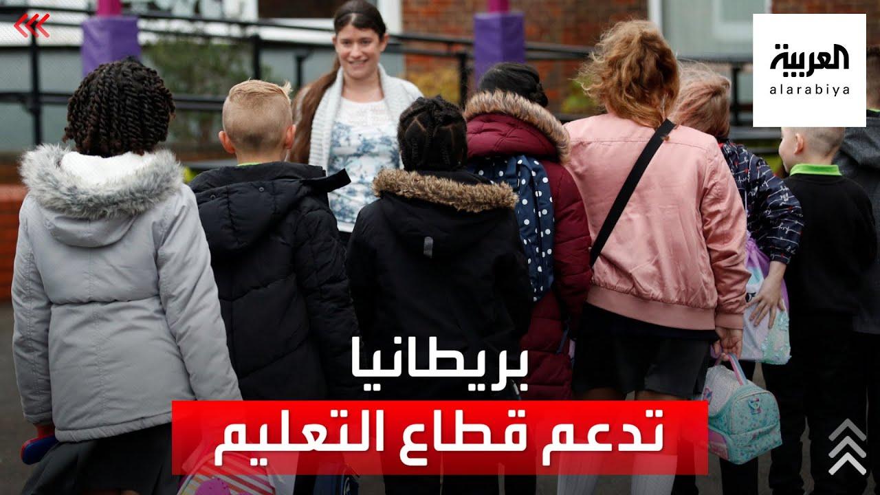 قمة لدعم التعليم في بريطانيا.. وجمع 4 مليارات دولار