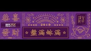 謎米香港 2019年10月22日 國情揭露 直播