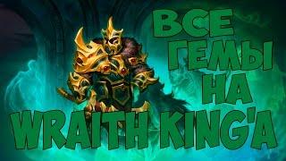 Все гемы на Wraith King'a | Dota 2
