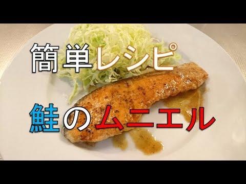 男の料理 超簡単レシピ「鮭のムニエル」