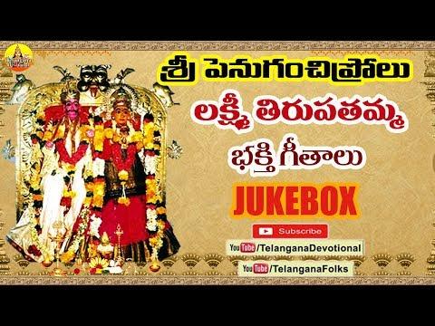 Sri Penuganchiprolu Lakshmi Tirupatamma Songs | Tirupatamma Thalli Songs | Laxmi Tirupatamma Songs