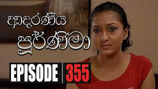 Adaraniya Poornima | Episode 355 04th November 2020 Thumbnail