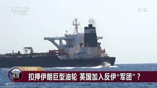 [今日关注]20190705预告片  CCTV中文国际