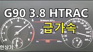 제네시스 G90 3.8 GDi HTRAC 급가속(2020 Genesis G90 3.8 HTRAC Acceleration) - 2018.11