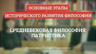 2.6 Средневековая философия: патристика - Философия для бакалавров