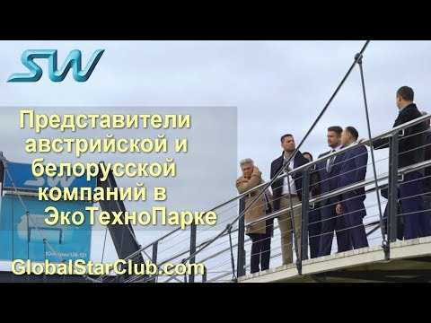 SkyWay - Представители австрийской и белорусской компаний в ЭкоТехноПарке